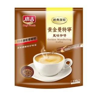 【廣吉】頂級 黃金曼特寧咖啡(15包*22g)
