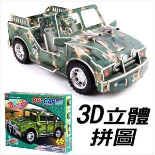 【Happy】3D立體拼圖-慣性車 兒童禮物 2505