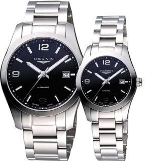 【LONGINES】征服者系列 經典時尚機械對錶-黑/銀(L27854566+L22854566)