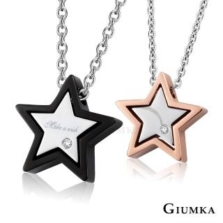 【GIUMKA】情侶項鍊 流星花園 情人對鍊 德國精鋼鋯石 MN01005(黑色/玫金)