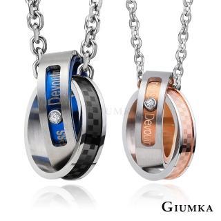 【GIUMKA】情侶項鍊 虔誠告 情人對鍊  白德國精鋼鋯石MN01706-2(藍/玫金)