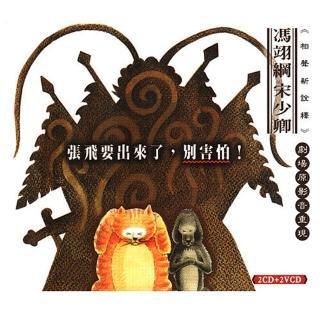 【福茂唱片】張飛要出來了別害怕!/相聲瓦舍/相聲(2VCD+2CD)
