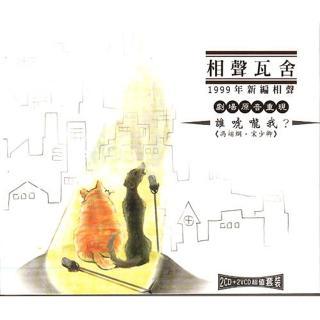【福茂唱片】誰唬嚨我?/相聲瓦舍/相聲(2VCD+2CD)