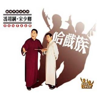 【福茂唱片】哈戲族/相聲瓦舍/相聲(2VCD+2CD)