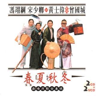 【福茂唱片】春夏秋冬/相聲瓦舍/相聲(2VCD+2CD)