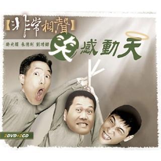 【福茂唱片】笑感動天/非常相聲系列/相聲(2DVD+2CD)