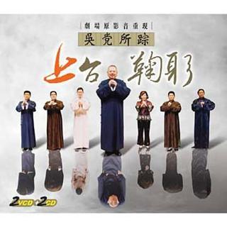 【福茂唱片】吳党所宗之(上)台鞠躬/吳兆南相聲劇藝社/相聲(2VCD+2CD)