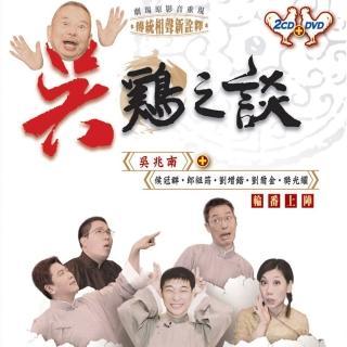 【福茂唱片】吳雞之談/吳兆南相聲劇藝社/相聲(1DVD+2CD)