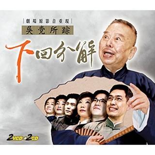 【福茂唱片】吳党所宗之(下)回分解/吳兆南相聲劇藝社/相聲(2VCD+2CD)