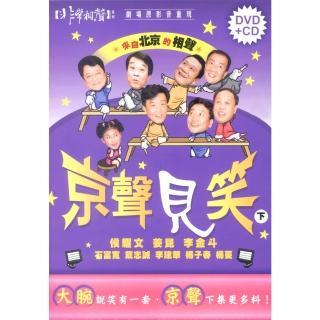【福茂唱片】京聲見笑(下)/非常相聲系列/相聲(1DVD+1CD)