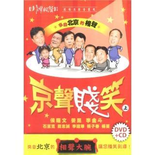 【福茂唱片】京聲賤笑(上)/非常相聲系列/相聲(1DVD+1CD)