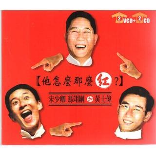 【福茂唱片】他怎麼那麼紅/相聲瓦舍/相聲(2VCD+2CD)