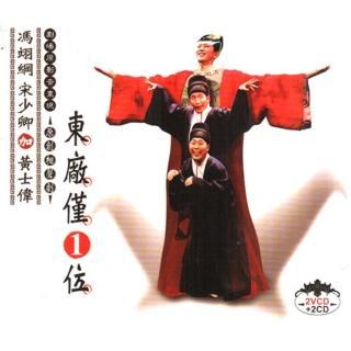 【福茂唱片】東廠僅一位/相聲瓦舍/相聲(2VCD+2CD)