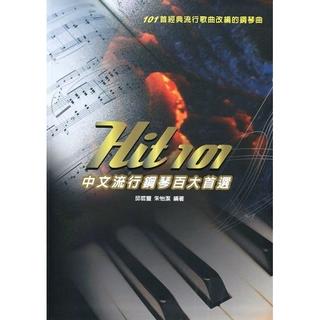 【麥書國際文化】Hit 101《中文流行鋼琴百大首選》(ISBN 9789578255975)