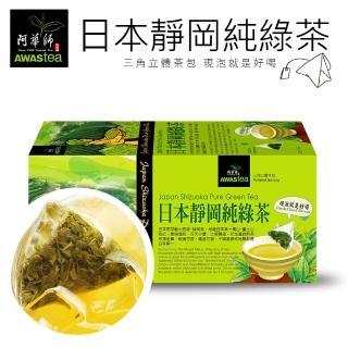 【阿華師茶業】日本靜岡純綠茶(4gx18包)