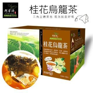 【阿華師茶業】桂花烏龍茶(4gx120包)