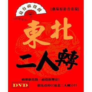 【福茂唱片】東北二人轉/相聲(1DVD)