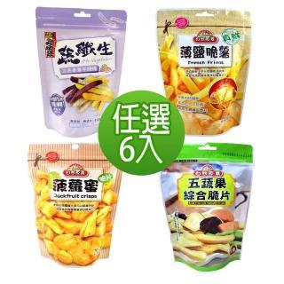【喜仕嘉】三色香薯芋頭條90g/五蔬果綜合脆片80g(6包入)