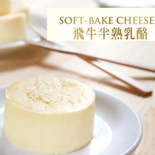 【飛牛牧場】半熟乳酪(1盒:8入皆原味)