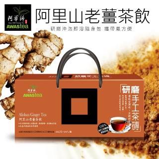 【阿華師茶業】阿里山老薑茶飲-手工茶磚《研磨》(25gx24包)