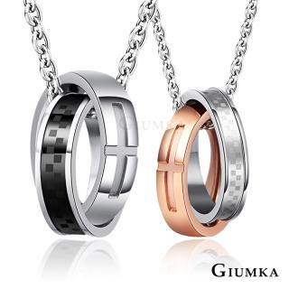 【GIUMKA】情侶項鍊 愛無盡頭 情人對鍊 珠寶白鋼剛玉鋯石   MN01649(黑/玫金)