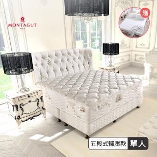 【法國-MONTAGUT】五段式獨立筒記憶床墊M05-單人3.5尺
