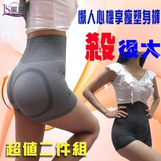 【JS嚴選】台灣製竹炭高腰俏臀平腹四角褲(二件組)