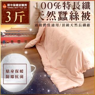 【Embrace英柏絲】夏季 純手工天然蠶絲被 1.8kg 附保證書(3台斤)
