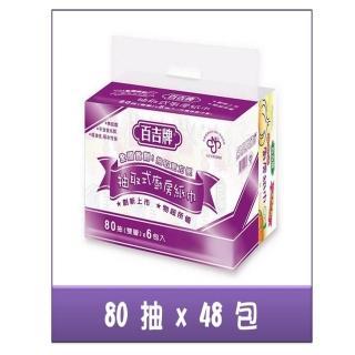 【百吉牌】抽取式廚房紙巾80張*48包