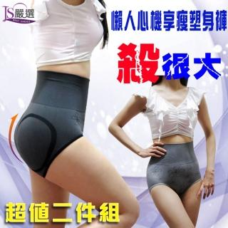 【JS嚴選】台灣製竹炭高腰俏臀平腹三角褲(二件組)