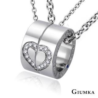 【GIUMKA】情侶項鍊 把愛藏起來 情人對鍊珠寶白鋼鋯石   MN01579(銀色)