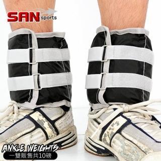 【SAN SPORTS】10磅綁腿沙包(P143-082)