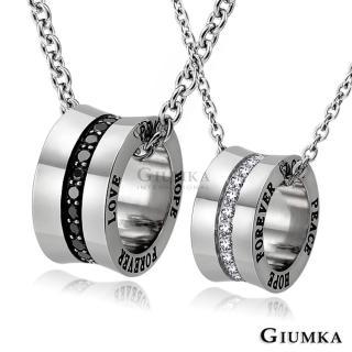 【GIUMKA】情侶項鍊 幸福運轉 情人對鍊 珠寶白鋼鋯石   MN01581(銀色)