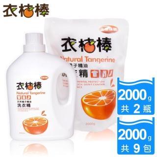 衣桔棒天然橘油潔白濃縮洗衣精超值組