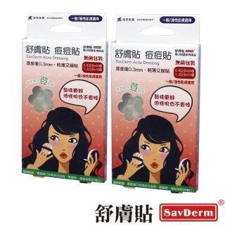 【舒膚貼】Sav Derm痘痘貼(一般/油性肌膚適用2盒組)