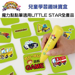 【LITTLE ATSR】魔力點點錄音筆(魔力點點筆系列)