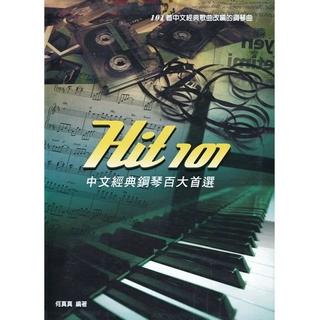 【麥書國際文化】Hit 101《中文經典鋼琴百大首選》(ISBN9789866787560)