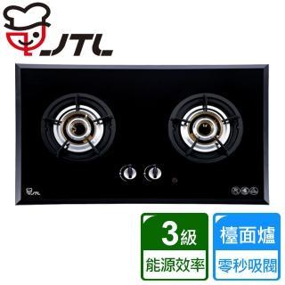 【喜特麗】IC點火雙內焰玻璃雙口檯面爐/桶裝瓦斯適用(JT-2208A)