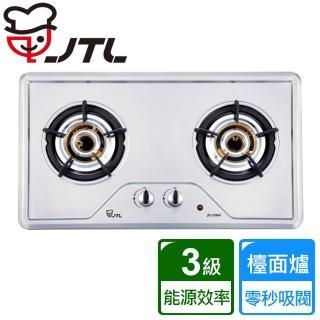 【喜特麗】IC點火雙內焰不鏽鋼雙口檯面爐(JT-2208S)
