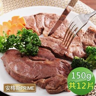 【超磅】美國安格斯PRIME頂級老饕牛排12包(150g/包)   超磅