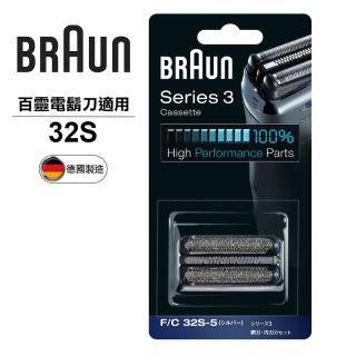 【德國百靈BRAUN】複合式刀頭刀網匣32S(德國原裝公司貨)