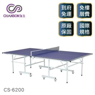 【強生CHANSON】標準規格桌球桌 CS-6200(16mm)