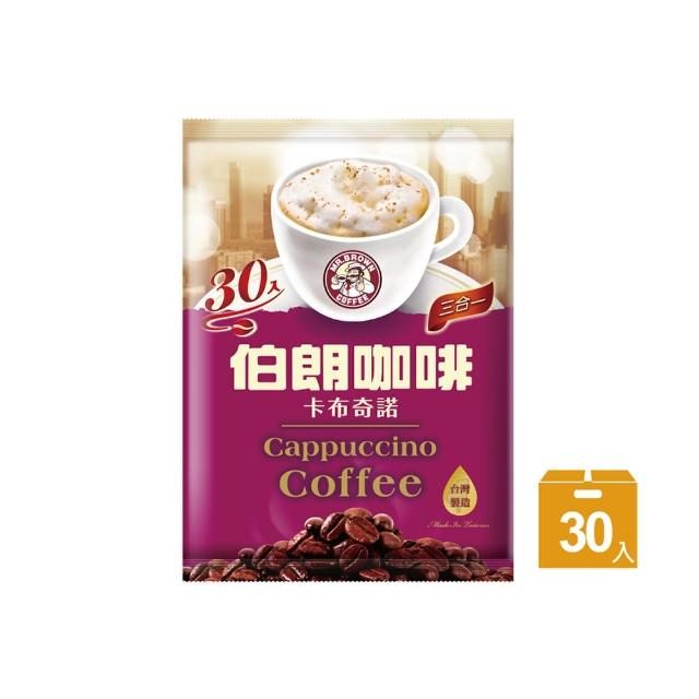 【伯朗咖啡】伯朗三合一卡布奇諾-30入
