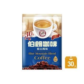 【伯朗咖啡】伯朗三合一藍山風味/30入