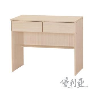 【優利亞-現代簡約】2.7尺二抽書桌(3色可選)