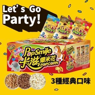 【卡滋爆米花】歡樂派對箱(30入)
