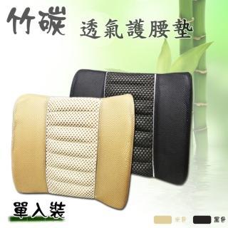 竹炭透氣椅墊-護腰墊