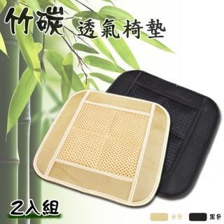 竹炭透氣椅墊 -四方坐墊(2入)