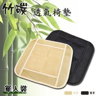 竹炭透氣椅墊 -四方坐墊