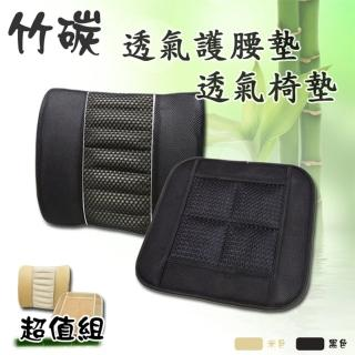 竹炭透氣椅墊超值組 -四方坐墊+護腰墊(黑.米  顏色任選)